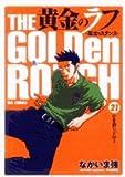 黄金のラフ 21―草太のスタンス (ビッグコミックス)