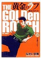 黄金のラフ ~草太のスタンス~ 21 (ビッグコミックス)