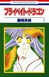 プライベイト・ドラゴン / 藤崎 真緒 のシリーズ情報を見る