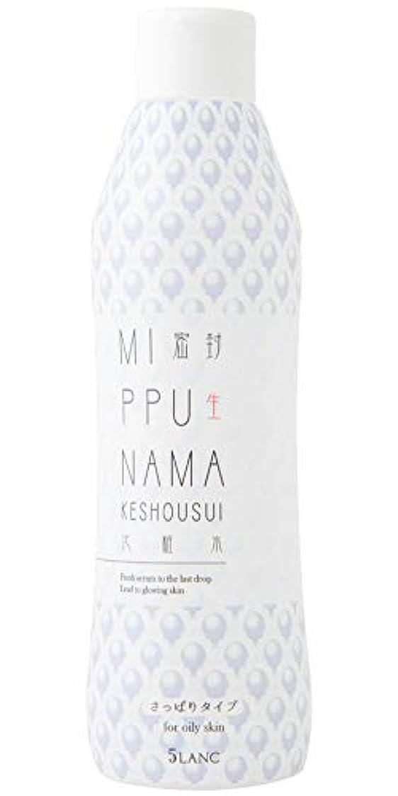 反毒闘争批評5LANC ファイブランク 密封生化粧水 5MP01 / さっぱり