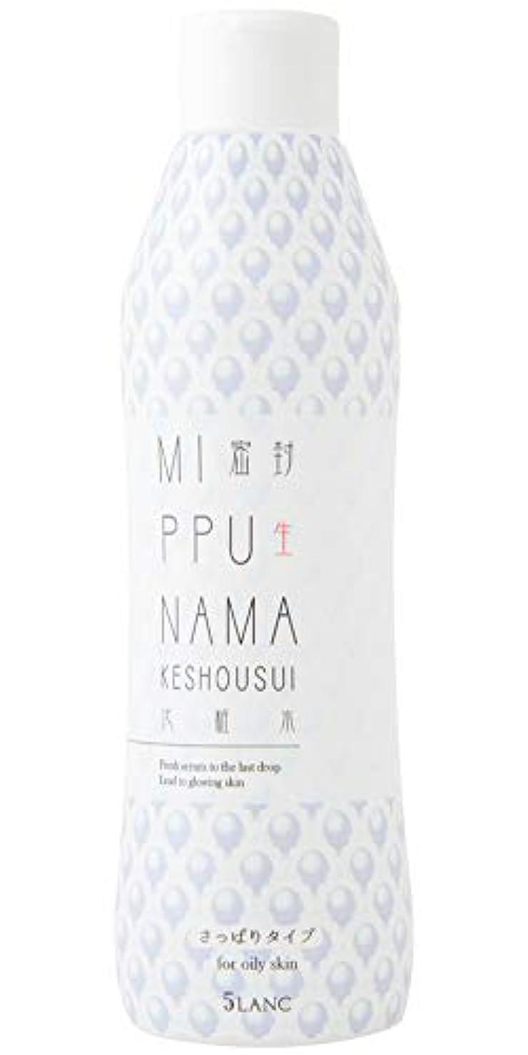 衝撃カップセーター5LANC ファイブランク 密封生化粧水 5MP01 / さっぱり