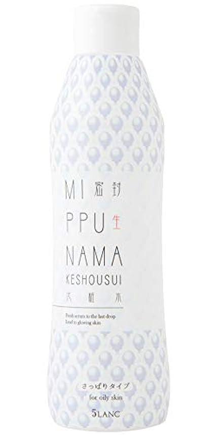ミルク魅惑する汗5LANC ファイブランク 密封生化粧水 5MP01 / さっぱり