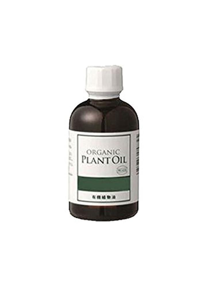 安全なサイト階下生活の木 植物油 有機アプリコットカーネルオイル(杏仁油)(70ml)