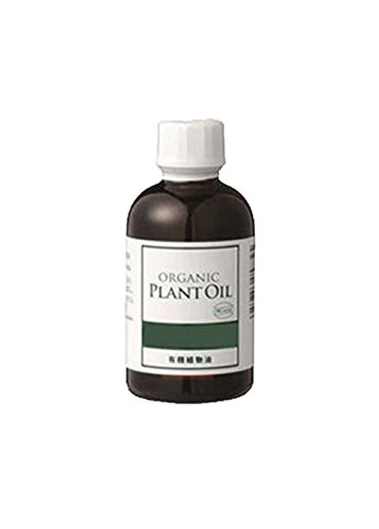 未使用刺繍協力生活の木 植物油 有機アプリコットカーネルオイル(杏仁油)(70ml)