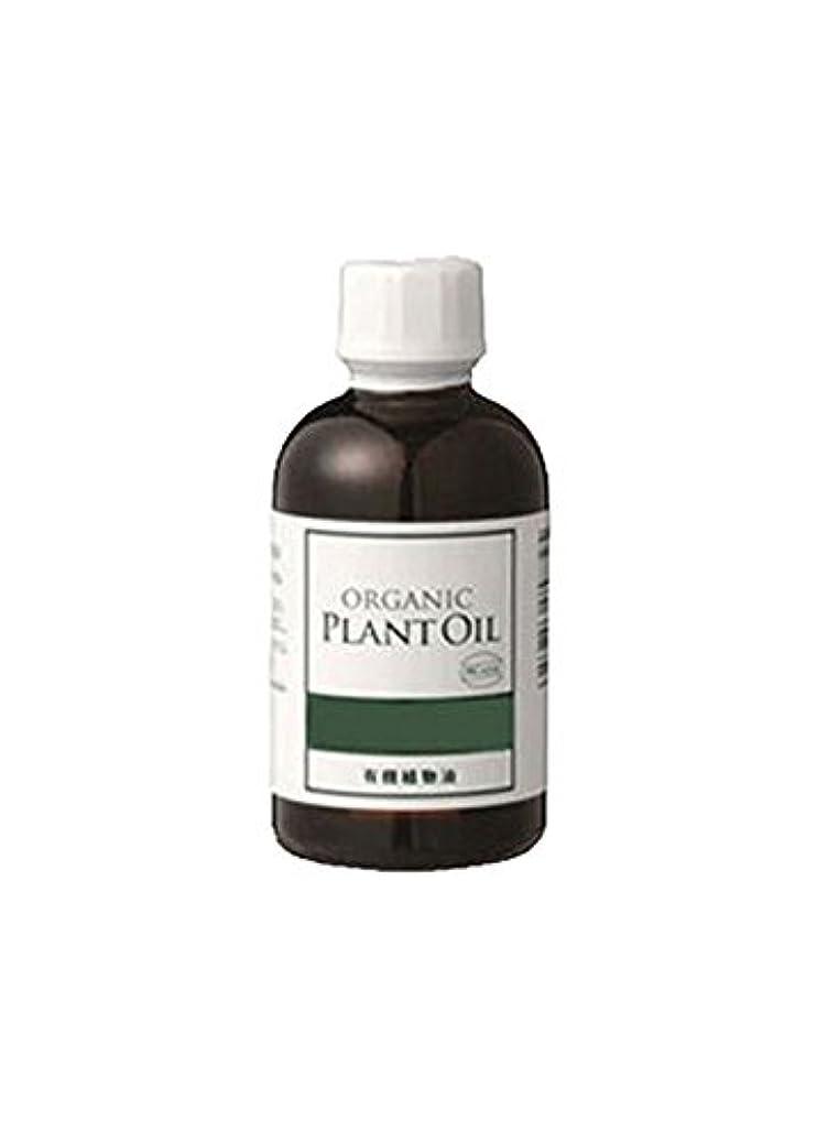 潤滑する転用スキニー生活の木 植物油 有機アプリコットカーネルオイル(杏仁油)(70ml)