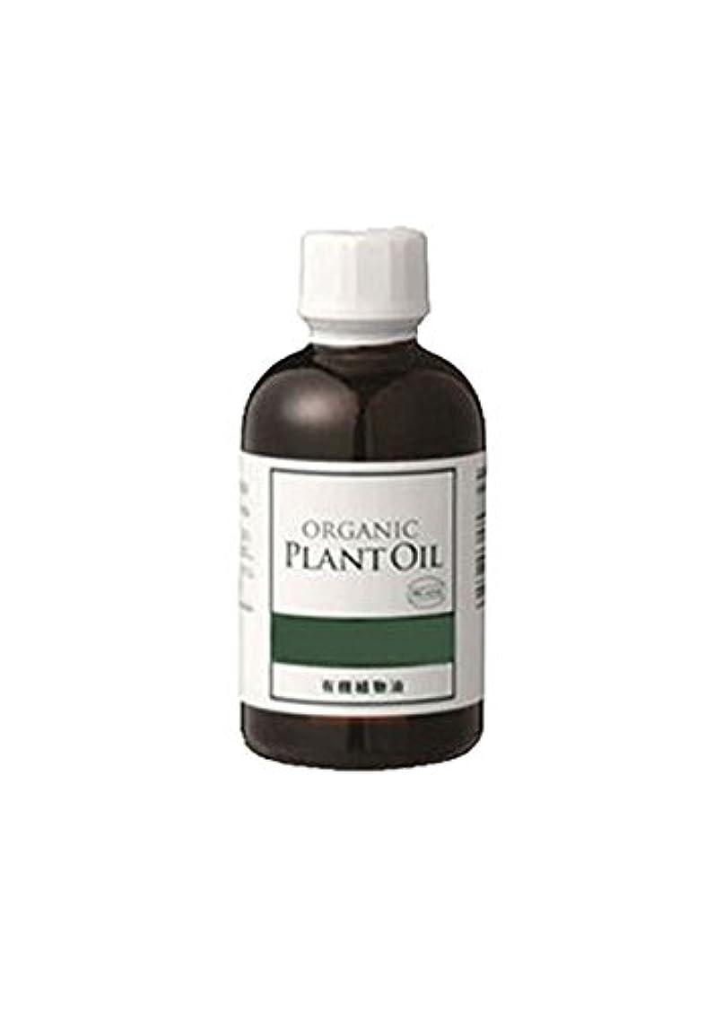信じられないスマート今生活の木 植物油 有機アプリコットカーネルオイル(杏仁油)(70ml)