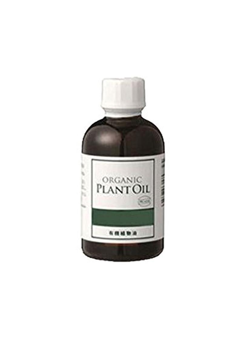 生活の木 植物油 有機アプリコットカーネルオイル(杏仁油)(70ml)