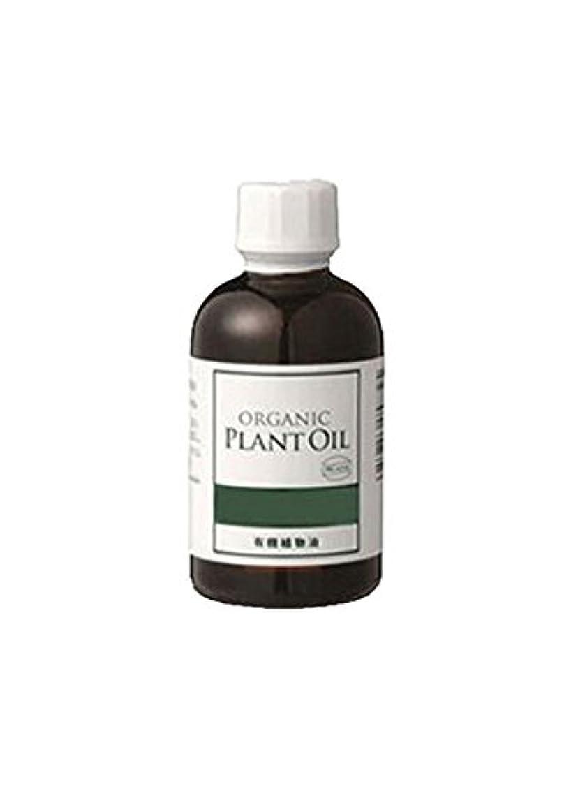 かかわらず拡張気候の山生活の木 植物油 有機アプリコットカーネルオイル(杏仁油)(70ml)