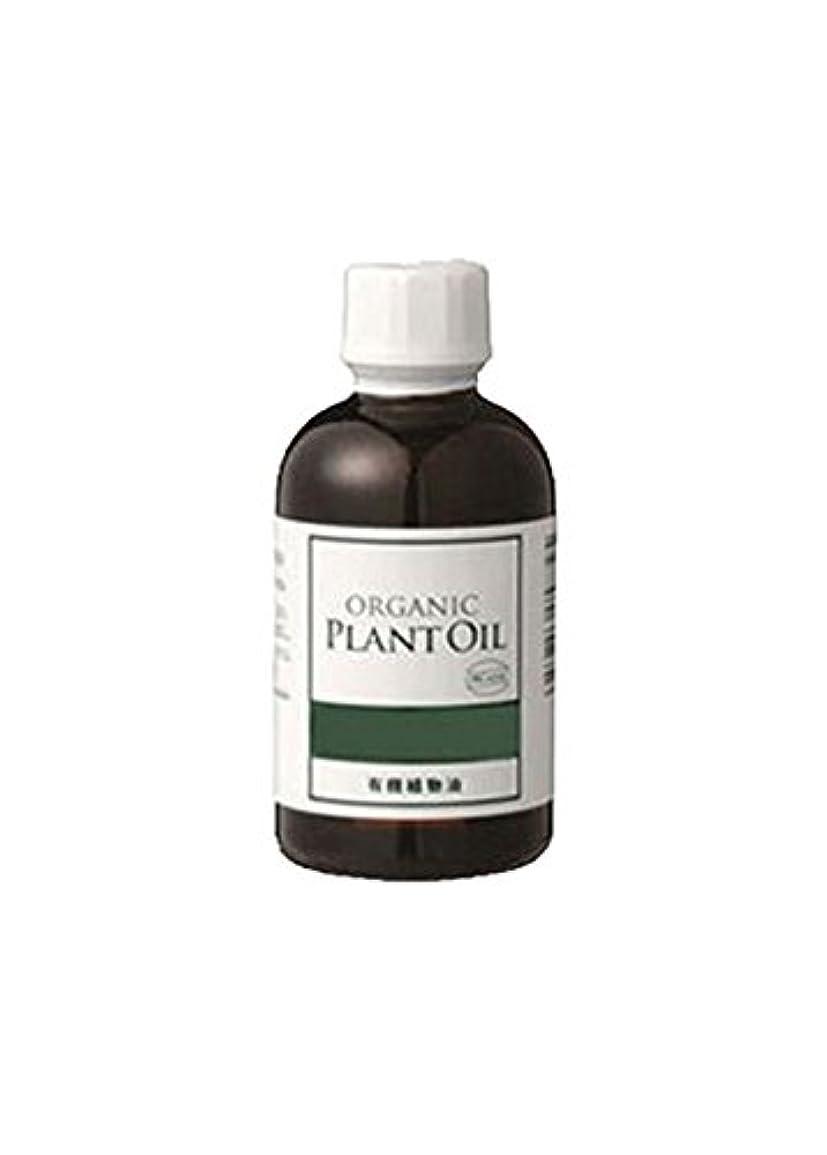 眉フランクワースリーも生活の木 植物油 有機アプリコットカーネルオイル(杏仁油)(70ml)