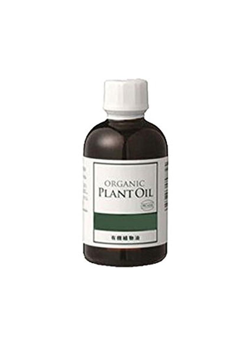 飽和するランク九時四十五分生活の木 植物油 有機アプリコットカーネルオイル(杏仁油)(70ml)