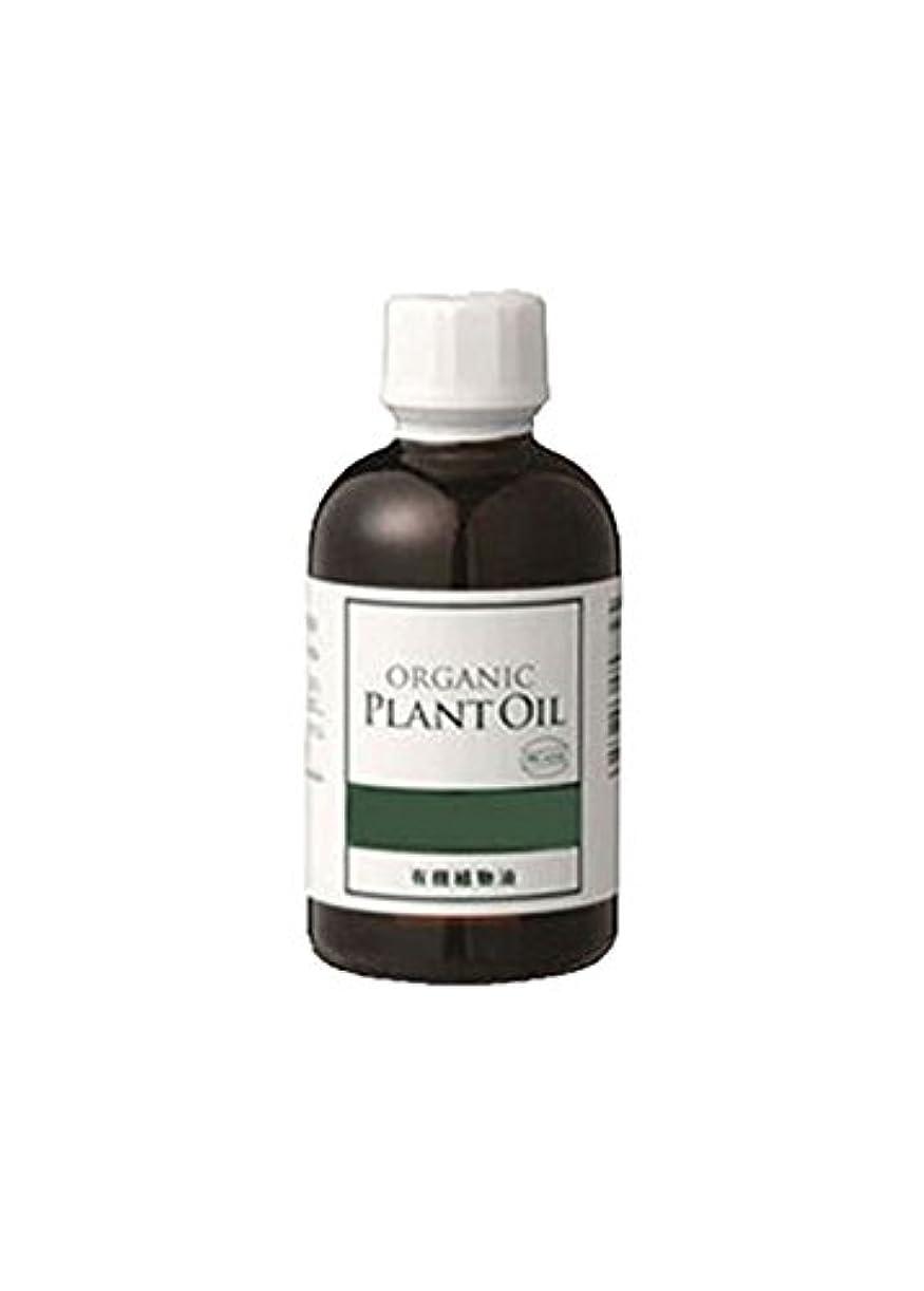 検出発疹アドバイス生活の木 植物油 有機アプリコットカーネルオイル(杏仁油)(70ml)