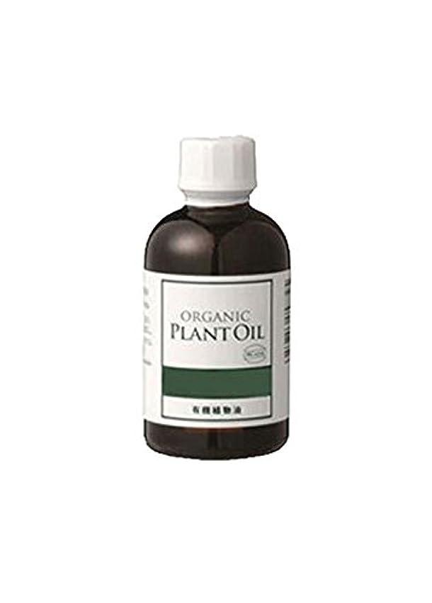 登山家せっかちアルカイック生活の木 植物油 有機アプリコットカーネルオイル(杏仁油)(70ml)