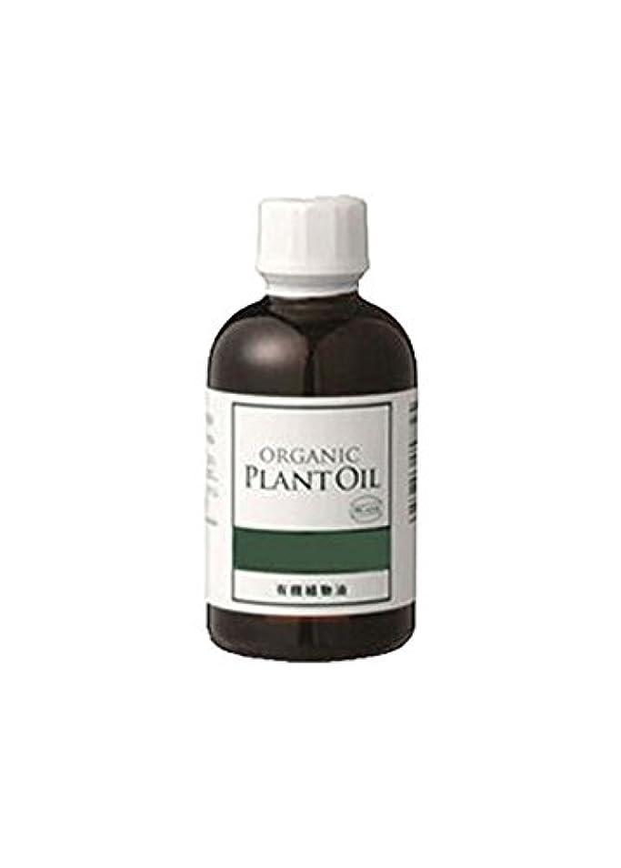 みすぼらしいなだめる無礼に生活の木 植物油 有機アプリコットカーネルオイル(杏仁油)(70ml)