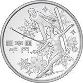 第8回アジア冬季競技大会記念 千円銀貨幣プルーフ貨幣セット