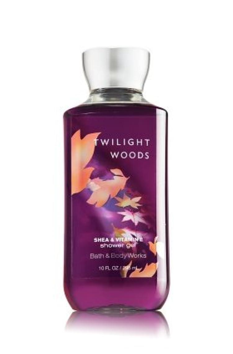 キリンメインとまり木【Bath&Body Works/バス&ボディワークス】 シャワージェル トワイライトウッズ Shower Gel Twilight Woods 10 fl oz / 295 mL [並行輸入品]