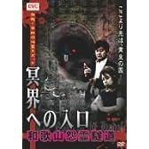 壮絶!禁断の心霊スポット 冥界への入口 和歌山怨霊隧道 [DVD]