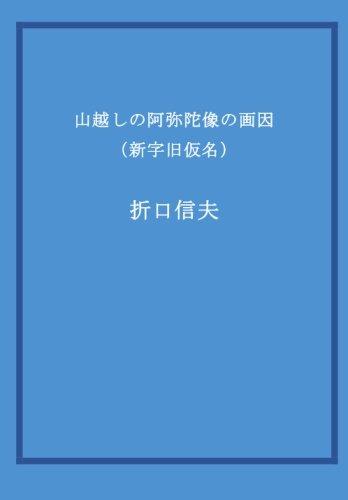 [画像:山越しの阿弥陀像の画因(新字旧仮名)]