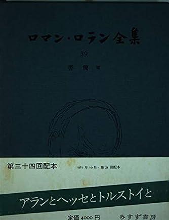 ロマン・ロラン全集 (39) 書簡 7