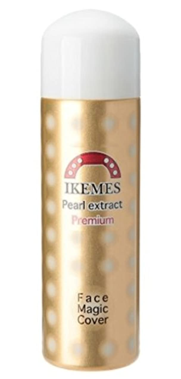 曲がった写真撮影IKEMES(イケメス) フェイスマジックカバー パール エクストラクトプレミアム 80ml