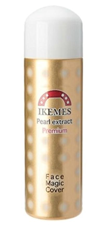 青膨張する胴体IKEMES(イケメス) フェイスマジックカバー パール エクストラクトプレミアム 80ml