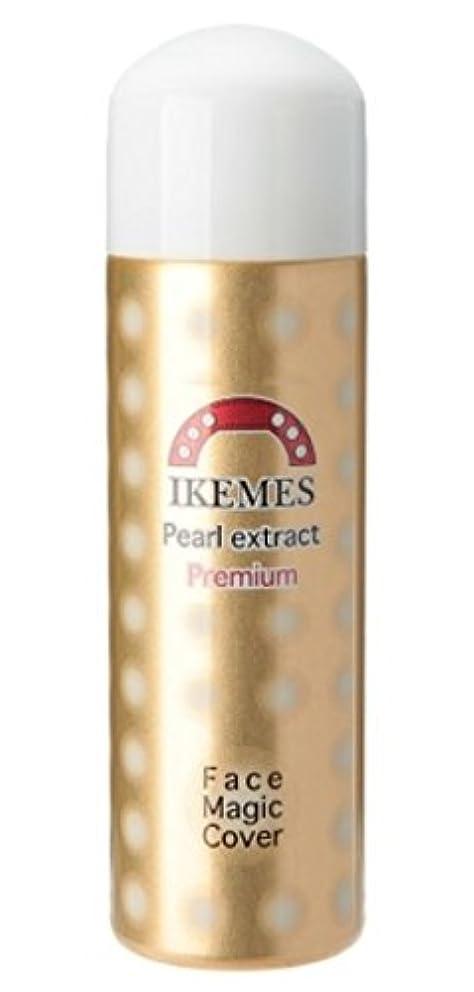 動くシロナガスクジラ金曜日IKEMES(イケメス) フェイスマジックカバー パール エクストラクトプレミアム 80ml