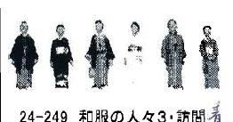 【カトー】(24-249)(N)人形 和服の人々3・訪問着 ストラクチャーKATO 鉄道模型Nゲージ 111021