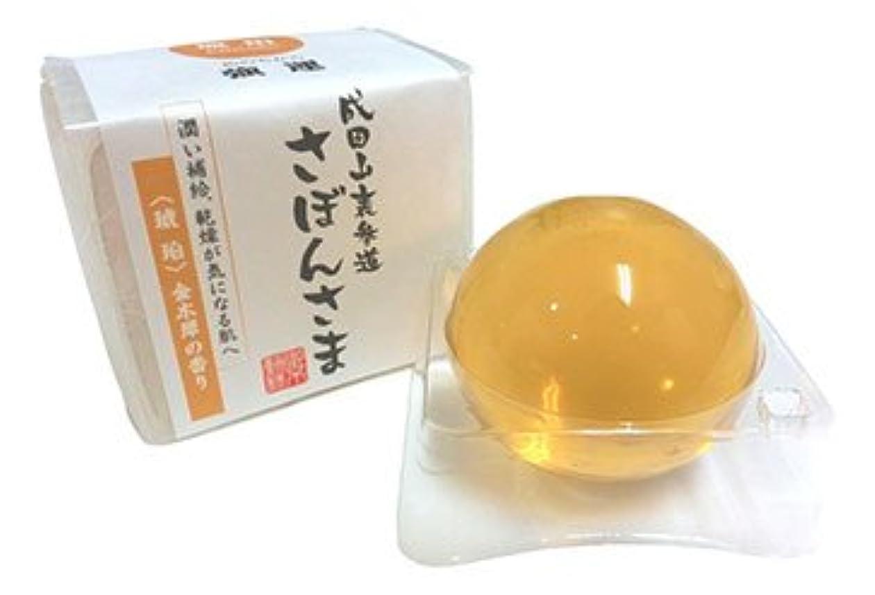 保守可能書道義務成田山表参道 さぼんさま〈琥珀〉金木犀の香り 100g