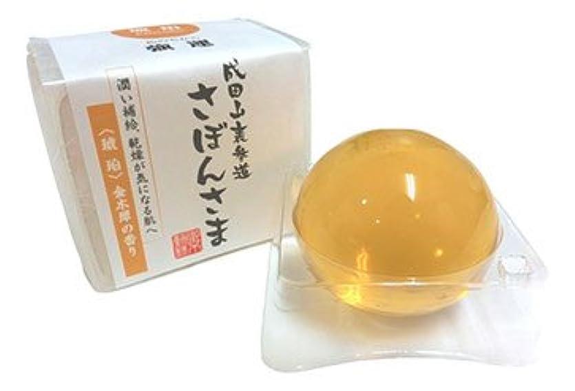 バー添付へこみ成田山表参道 さぼんさま〈琥珀〉金木犀の香り 100g