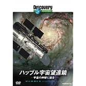 ハッブル宇宙望遠鏡: 宇宙の神秘に迫る [DVD]