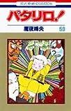 パタリロ! (第59巻) (花とゆめCOMICS (1486))