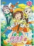 砂沙美☆魔法少女クラブ シーズン2 3(てんこ盛りパック) [DVD]