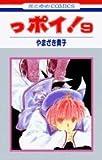 っポイ! (9) (花とゆめCOMICS)