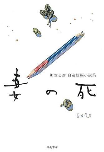 妻の死: 加賀乙彦自選短編小説集