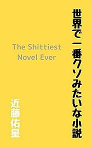 世界で一番クソみたいな小説