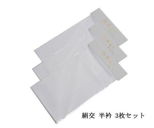 ≪和装≫ 絹交織 半衿 白無地 3枚セット 日本製