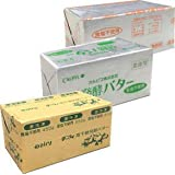 発酵バター(無塩)味比べセット (よつ葉、高千穂、カルピス) 450gx3個