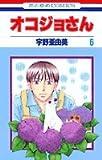 オコジョさん (6) (花とゆめCOMICS)