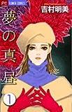 夢の真昼 / 吉村 明美 のシリーズ情報を見る