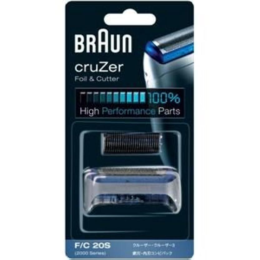 速度フィッティング暴徒Braun 20S フォイルカッターの交換パック(2000シリーズクルーザー)