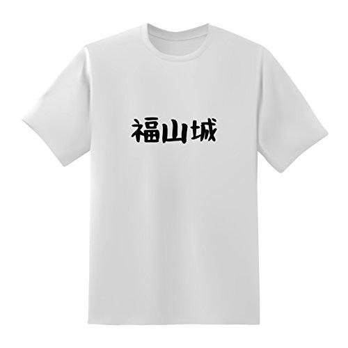 おもしろTシャツ原宿商店 【福山城】 半袖 文字 白黒 tシャツ