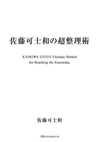 佐藤可士和の超整理術 (日経ビジネス人文庫)