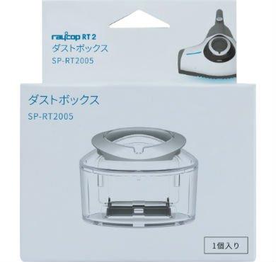 ダストボックス RT2-100用[ジャパネットたかたモデル]...