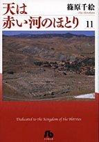 天は赤い河のほとり 第11巻 (小学館文庫 しA 41)の詳細を見る