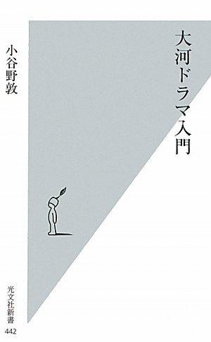 大河ドラマ入門 (光文社新書)の詳細を見る