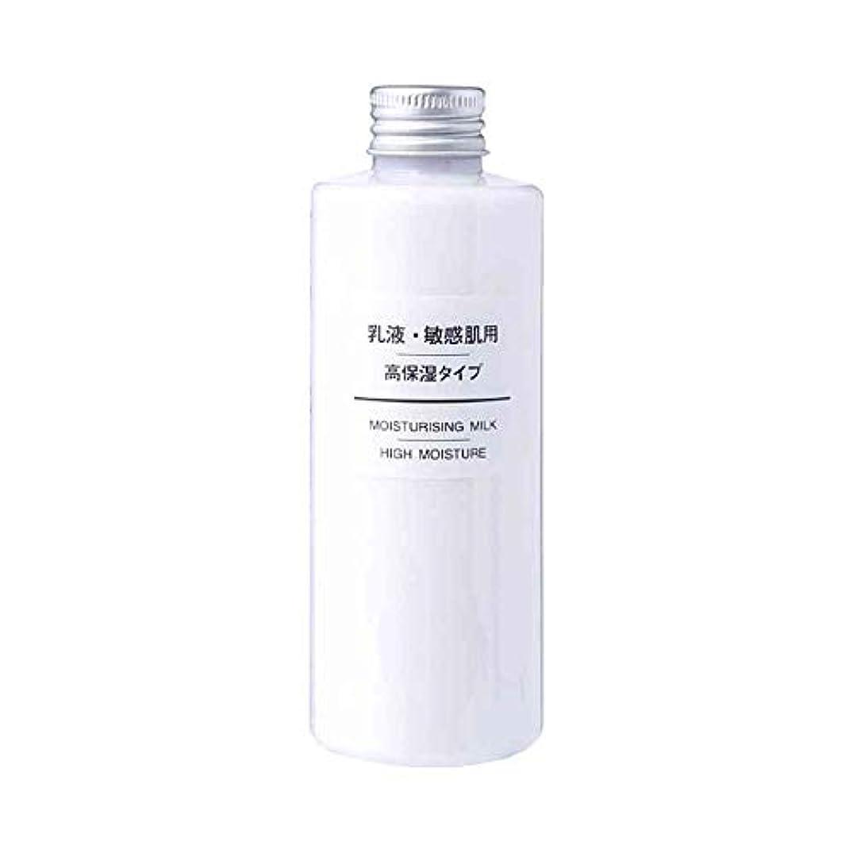 ダルセット鰐砂の無印良品 乳液?敏感肌用?高保湿タイプ 200mL