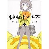 神様ドォルズ 1 (サンデーGXコミックス)