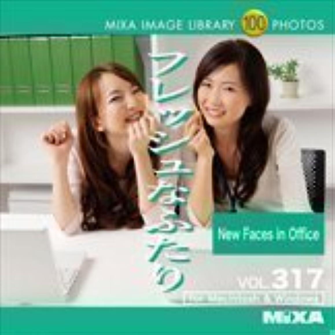 MIXA IMAGE LIBRARY Vol.317 フレッシュなふたり