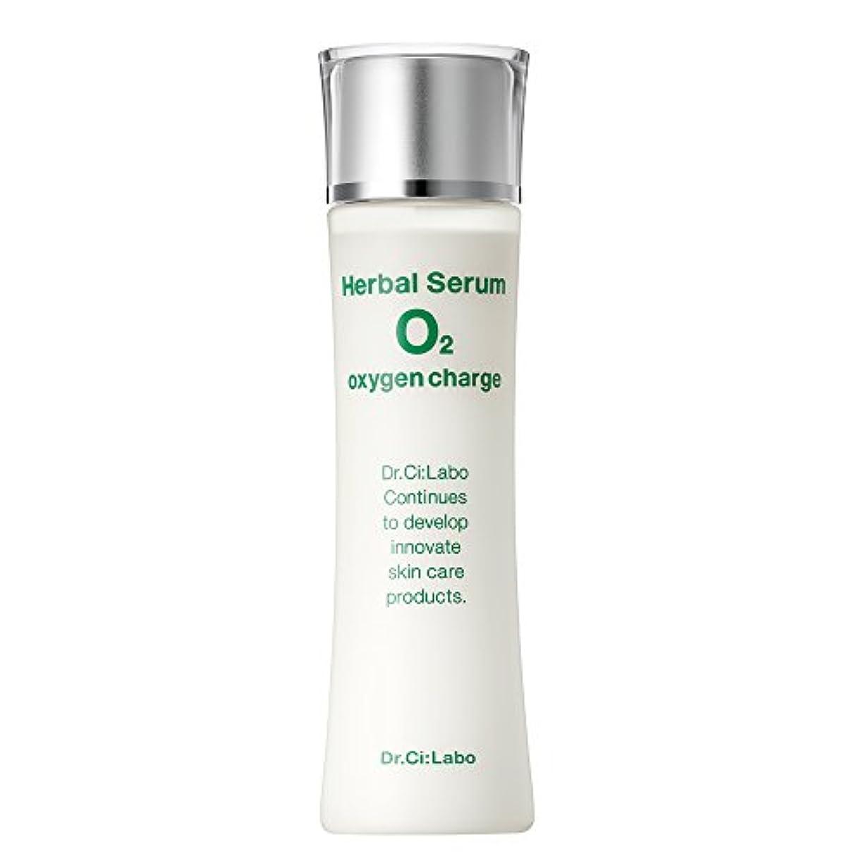 同様に瞳添付ドクターシーラボ ハーバルセラムO2 化粧水 150ml
