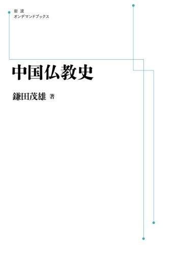 [画像:中国仏教史【岩波全書】 (岩波オンデマンドブックス)]