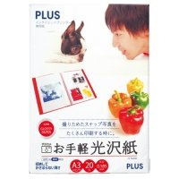 PLUS インクジェットプリンタ専用紙 お手軽光沢紙 A3 1冊(20枚)
